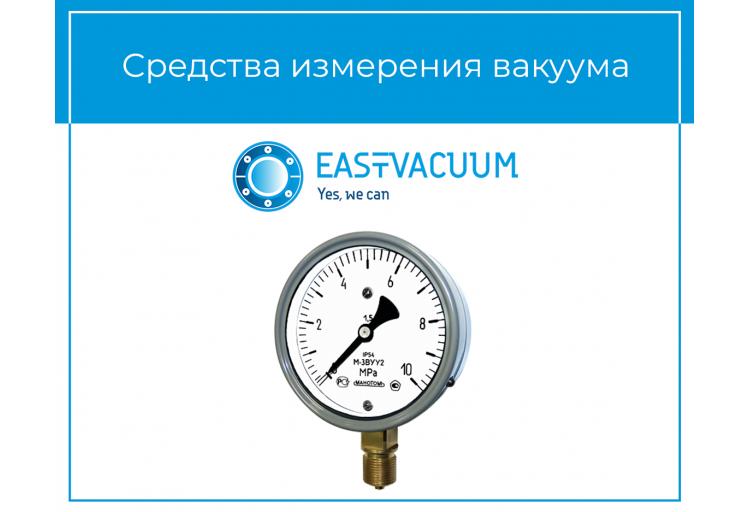 Средства измерения вакуума