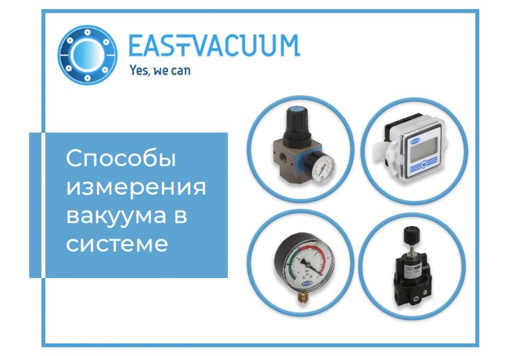 Приборы для измерения давления вакуума