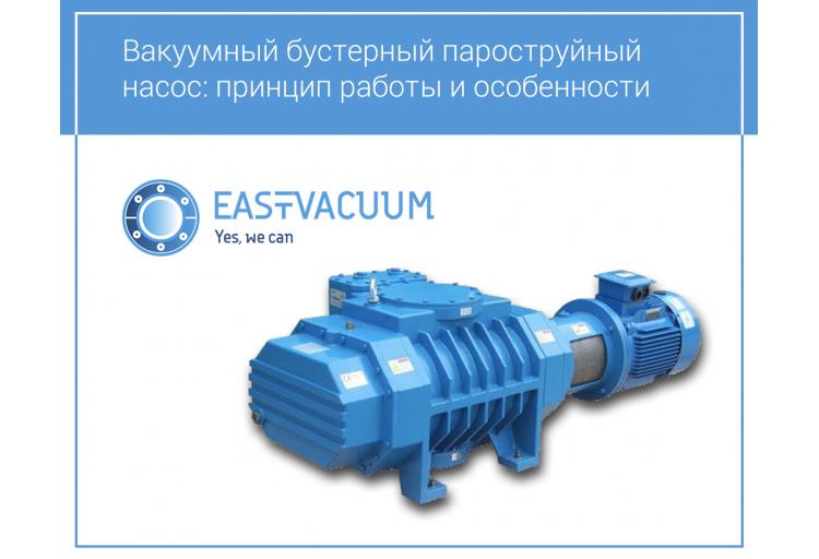 Бустерный пароструйный вакуумный насос: принцип работы